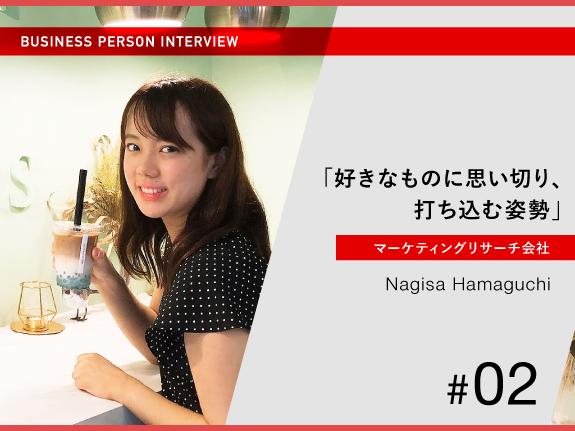 【取材】Career TANQ[キャリアタンク]  あなただけのキャリアを探求する学びメディア