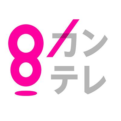 テレビ bpo 関西 関西テレビに関するトピックス:朝日新聞デジタル