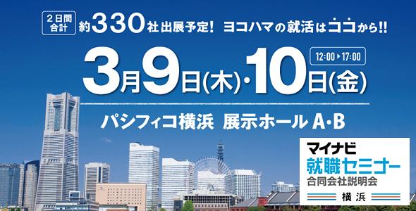 http://job.mynavi.jp/conts/s/kanagawa/2018/banner/0309.jpg